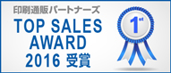 TOP SALES AWARD 2016受賞